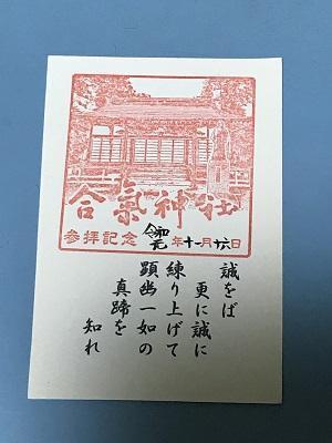 20191116合気神社13