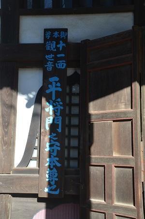 20191112茨城百景 長禅寺16