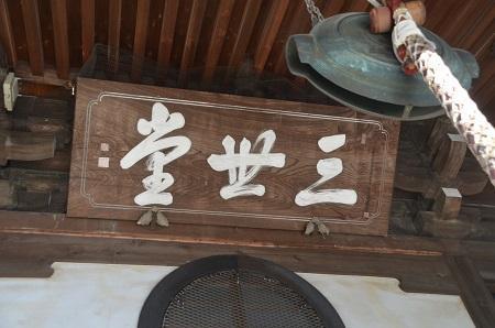 20191112茨城百景 長禅寺14