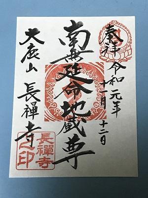 20191112茨城百景 長禅寺21