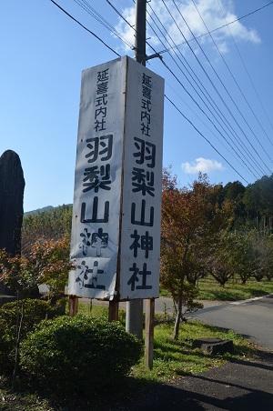 20191116羽梨山神社01