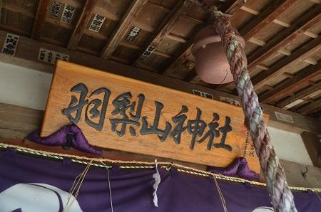 20191116羽梨山神社09