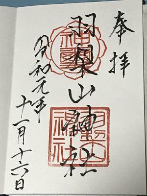 20191116羽梨山神社24
