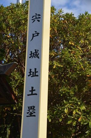 20191116宍戸城址03