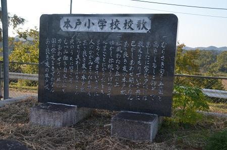 20191116本戸小学校06