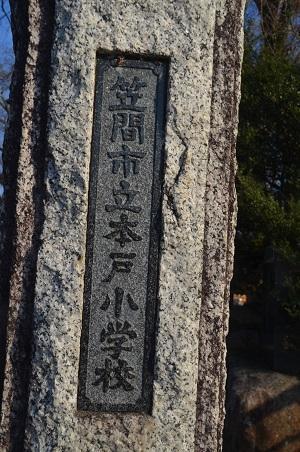 20191116本戸小学校02