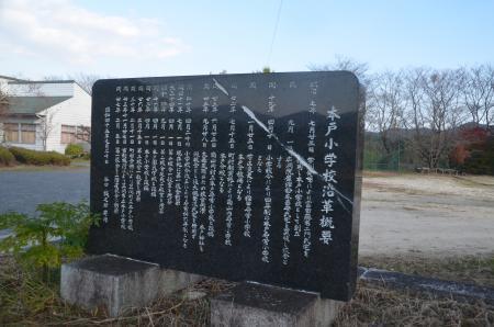 20191116本戸小学校07