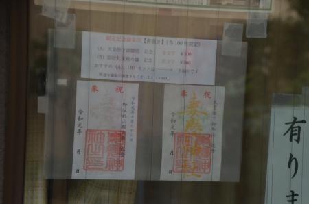 20191120妻恋神社10
