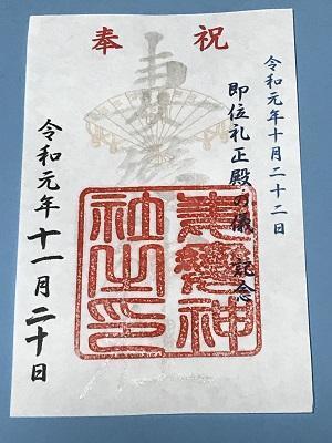 20191120妻恋神社14