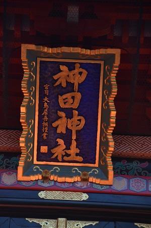 20191120神田神社06