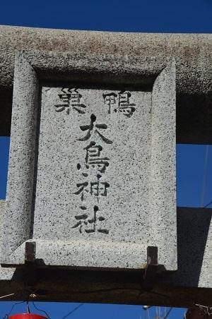 20191120巣鴨大鳥神社06