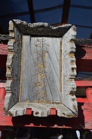 20191120巣鴨大鳥神社10