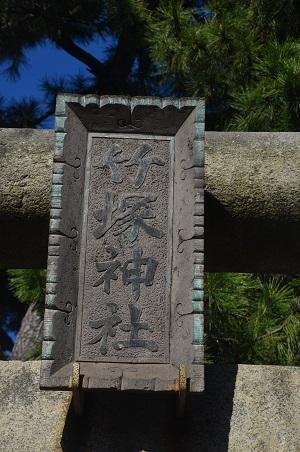 20191120竹塚神社03