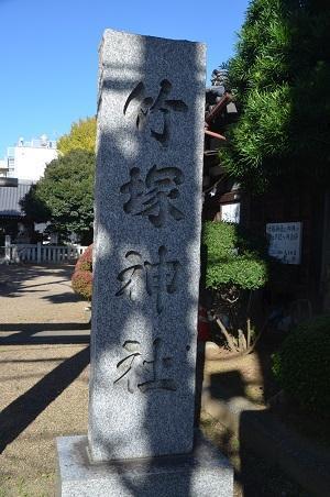 20191120竹塚神社01