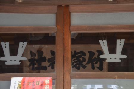 20191120竹塚神社13