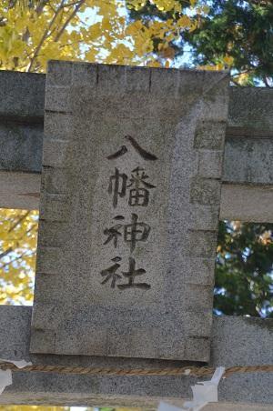 20191120六間八幡神社05