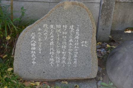 20191120六間八幡神社23