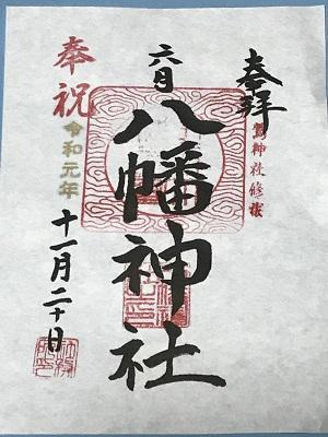 20191120六間八幡神社29