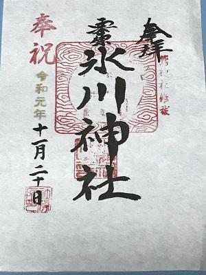 20191120栗原氷川神社29