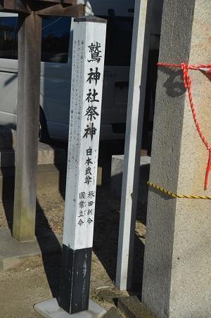 20191120島根鷲神社05