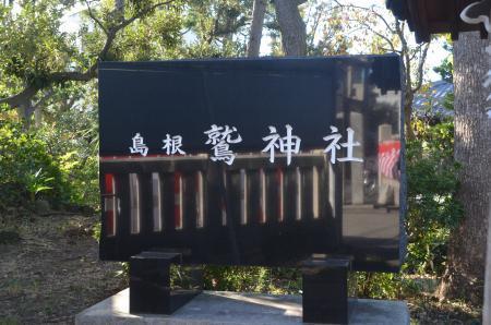 20191120島根鷲神社04