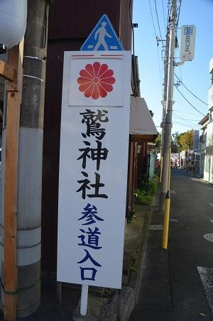 20191120島根鷲神社02