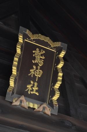 20191120島根鷲神社09
