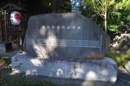 20191120島根鷲神社21