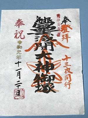 20191120島根鷲神社28