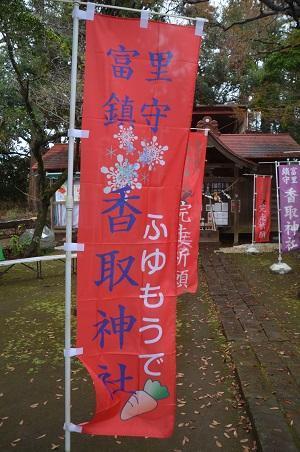 20191202冨里香取神社04