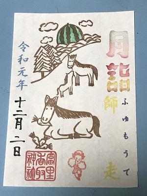 20191202冨里香取神社11