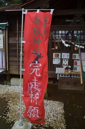 20191202冨里香取神社10