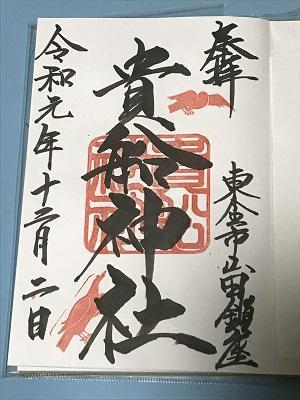 20191202山田貴船神社10