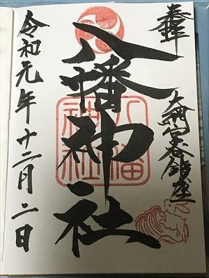 20191202宮谷八幡神社14
