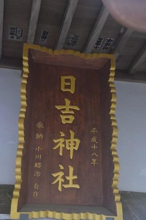 20191202東金日吉神社09