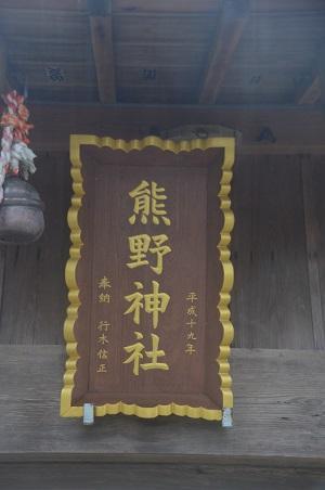 20191202求名熊野神社06