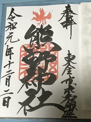 20191202求名熊野神社17