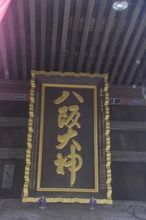 20191202松之郷八坂神社11