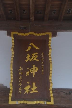 20191202松之郷八坂神社09