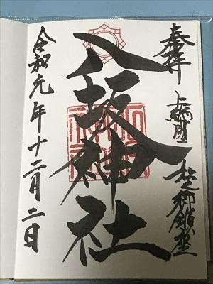 20191202松之郷八坂神社18