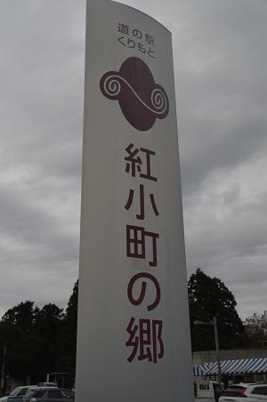 20191206道の駅03