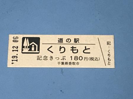 20191206道の駅24