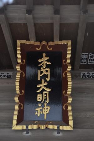 20191206木内大神12