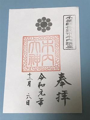 20191206木内大神34