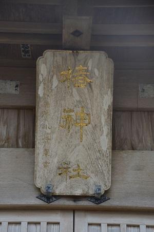 20191206椿神社04