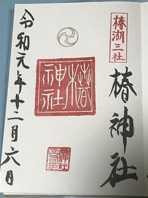 20191206椿神社18
