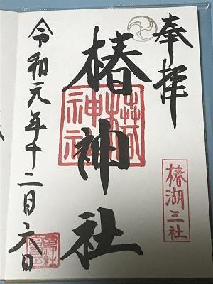 20191206椿神社17
