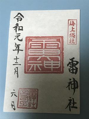 20191206雷神社16