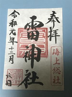 20191206雷神社15