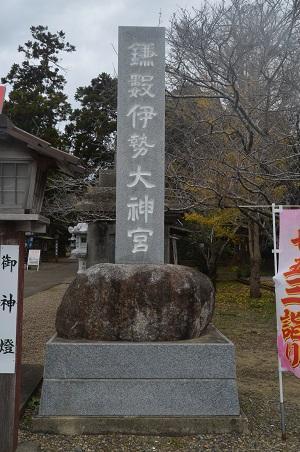 200191206鎌数伊勢大神宮01